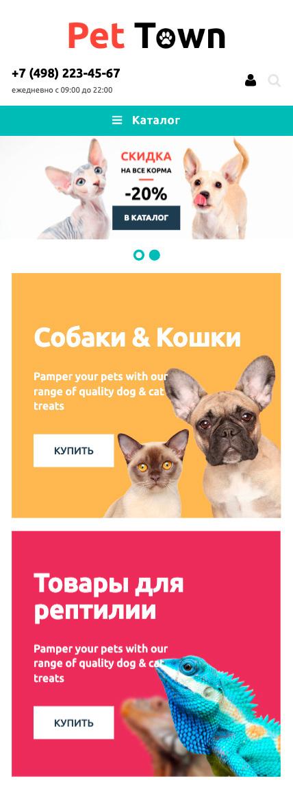Шаблон интернет магазина - Pet Town