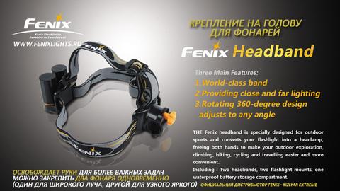 Крепление на голову для фонарей Fenix