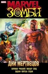 Комикс «Marvel Зомби: Дни Мертвецов»