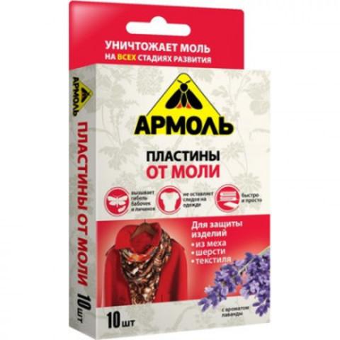 Средства от насекомых Армоль пластины от моли 10 шт