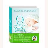 9 месяцев счастья. Настольное пособие для беременных женщин, артикул 978-5-699-80102-2, производитель - Издательство Эксмо