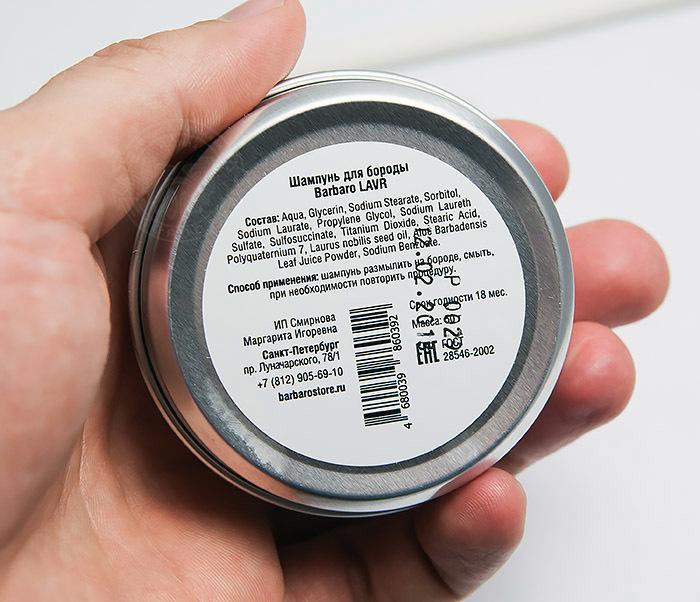 RAZ1011 Шампунь мыло для бороды Barbaro «Lavr» (50 гр) фото 04