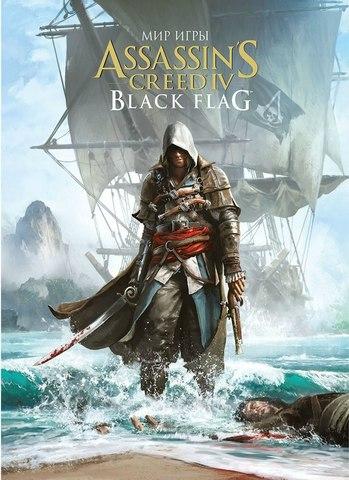 Искусство игры Assassin's Black Flag