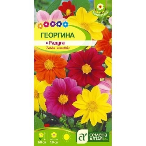 Семена Георгина Радуга цветов смесь, Одн