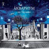 Аквариум / На Таганке (3CD)