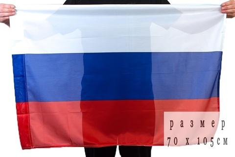 Флаг России 70x105 см