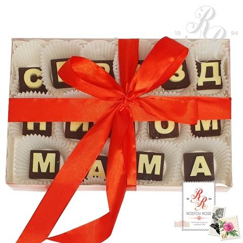 Шоколадное послание 18 букв