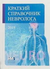 Краткий справочник невролога 2018