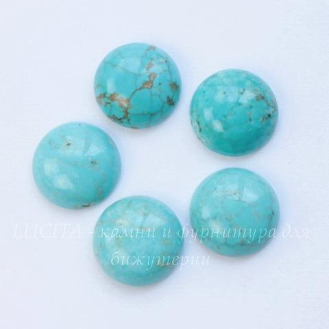 Кабошон круглый Говлит (тониров), цвет - голубой, 12 мм
