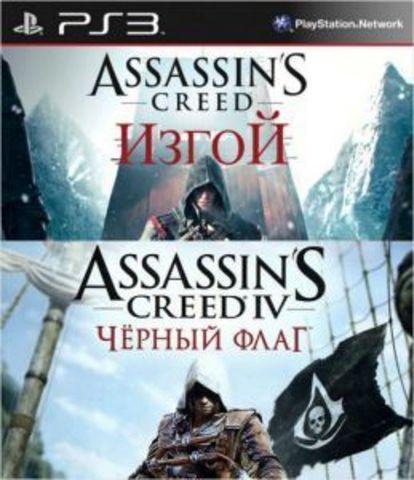 PS3 Assassin's Creed IV: Черный Флаг + Assassin's Creed: Изгой Комплект (русская версия)