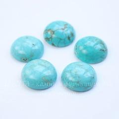 Кабошон круглый Говлит голубой (тониров), 12 мм