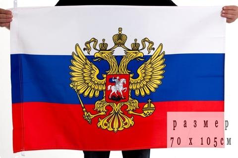 Флаг Штандарт Президента России 70x105 см