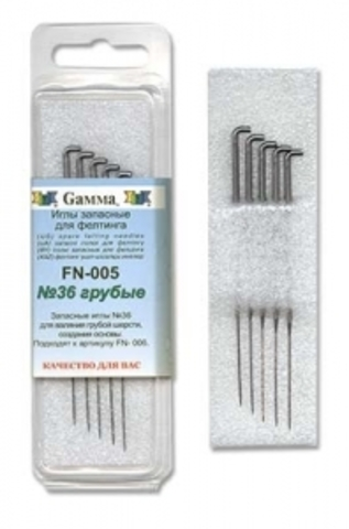 FN-005 Иглы для валяния (фелтинга) запасные №36