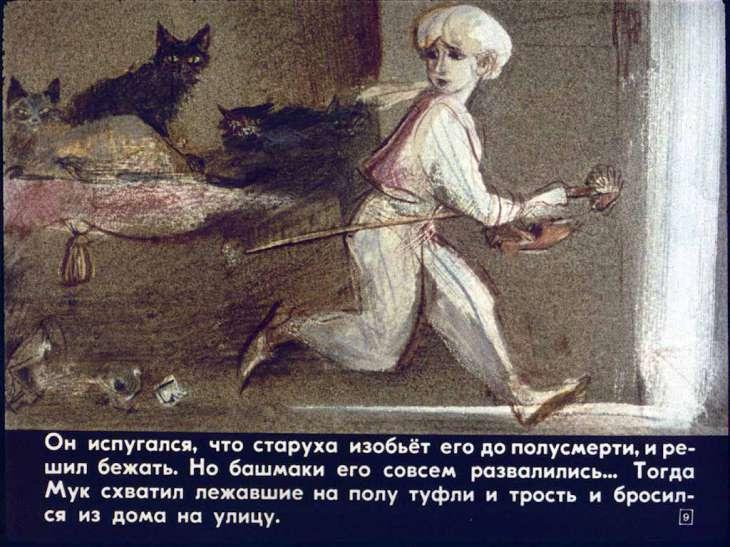 Диафильм Маленький Мук