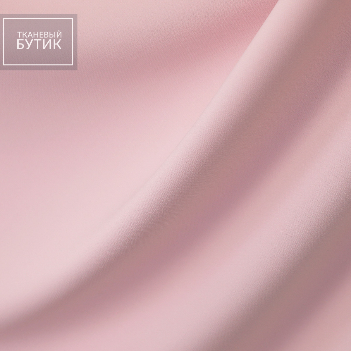 Пудрово-розовый полиэстеровый креп