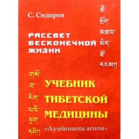 Сидоров С.   Учебник тибетской медицины. Первый (подготовительный) Курс.