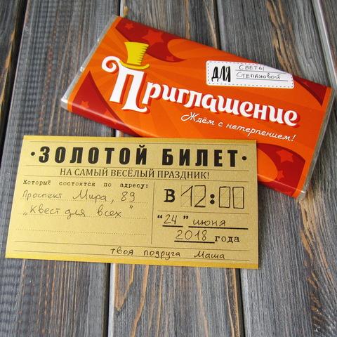 Приглашение ЗОЛОТОЙ БИЛЕТ (набор)