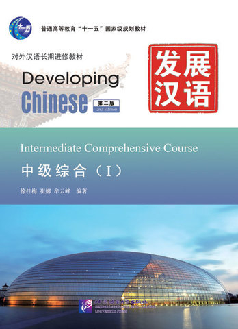 Developing Chinese (2nd Edition) Intermediate Comprehensive Course I