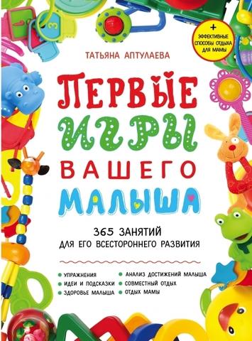 Аптулаева Т.Г. Первые игры вашего малыша