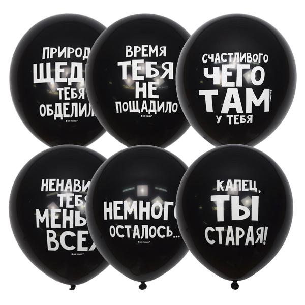 Женщинам Оскорбительные шарики с Днем Рождения 6054878.jpg