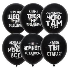 Оскорбительные шарики с Днем Рождения