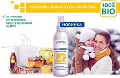 ИММУНИТЕТ+ иммуномоделирующий противовирусный спрей для помещений.  Укрепление защитных сил организма - профилактика ОРЗ