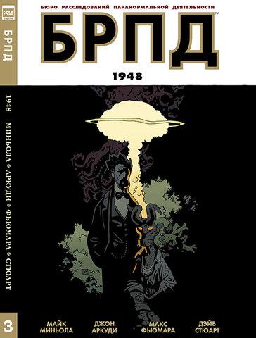 БРПД. 1948