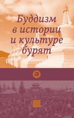 Буддизм в истории и культуре бурят