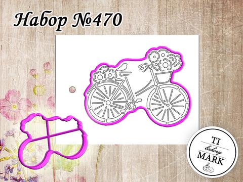 Набор №470 - Велосипед