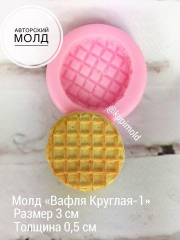 Молд Круглая Вафля-1