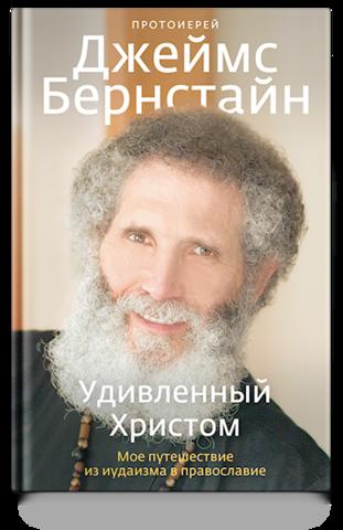 Удивленный Христом. Мое путешествие из иудаизма в православие.