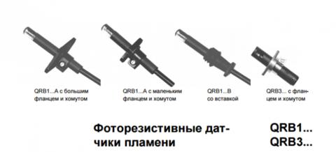 Siemens QRB1B-B017A25B