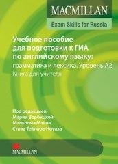 Macmillan Exam Skills for Russia: Учебное пособ...