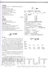 One Hour Per Day To A Powerful HSK Vocabulary vol.2