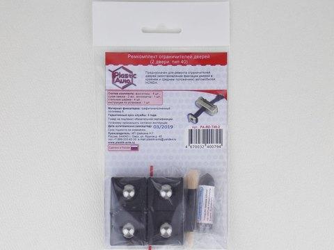 Ремкомплект ограничителей дверей Honda RIDGELINE (I) до рестайлинга (2 двери, тип 40) 2005-2007