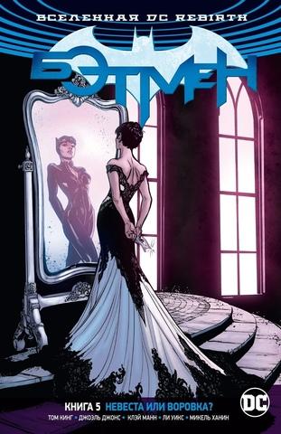 Вселенная DC Rebirth. Бэтмен. Книга 5. Невеста или воровка?