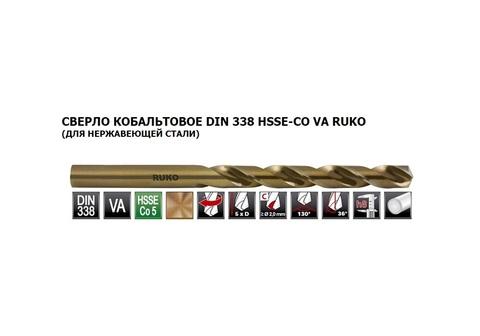 Сверло по металлу ц/x 1,0x34/12мм DIN338 h8 5xD HSSE-Co5 VA 130° Ruko 215010