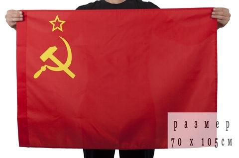 Купить флаг СССР - Магазин тельняшек.ру