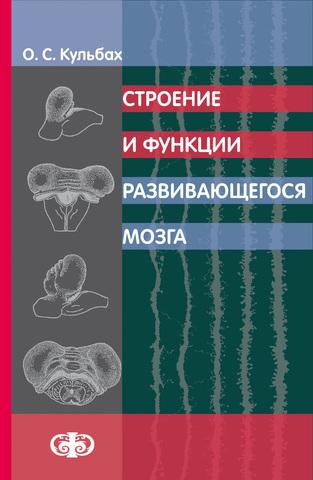 Строение и функции развивающегося мозга: Учебное пособие (электронная версия в формате PDF) / Кульбах О. С.