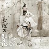Burito / Белый Альбом (CD)