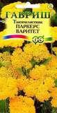 Тысячелистник Паркерс Варитет желтый