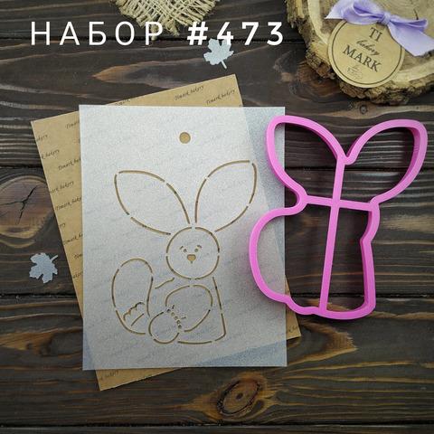 Вырубка №473 - Бабочка