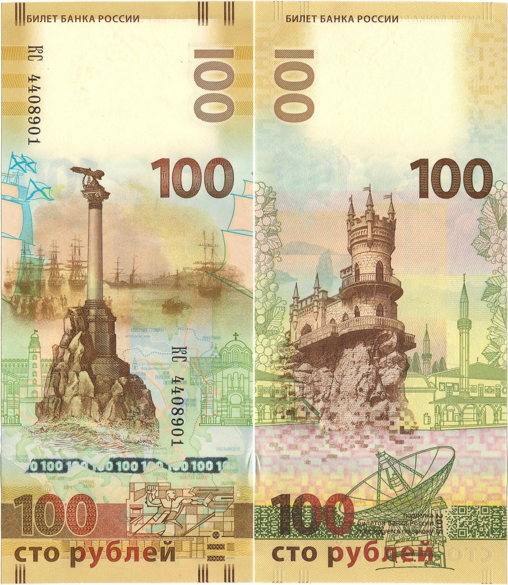 Банкнота 100 рублей Крым серия КС