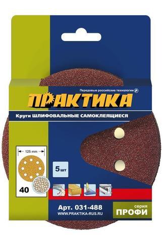Круги шлифовальные на липкой основе ПРАКТИКА  8 отверстий,  125 мм P 40  (5шт.) картонный  (031-488), Упаковка