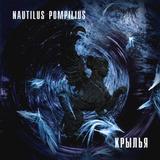 Nautilus Pompilius / Крылья (CD)