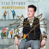 Стас Ярушин / #иэтотзапел (CD)
