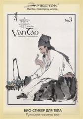 Био-стикер для тела «Гуаньцзе чжитун гао» №3 для суставов MEITAN Китай