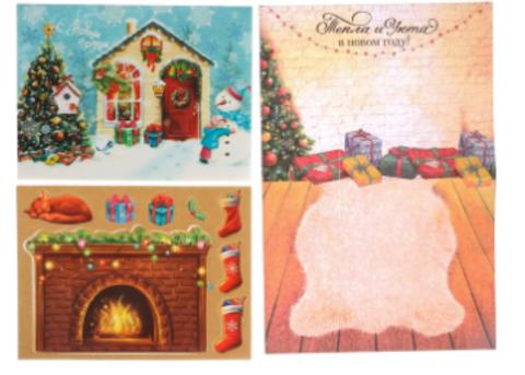 067-9920 Открытка новогодняя объёмная «Тепла и уюта в Новом году!», набор для создания, 16 × 24 см