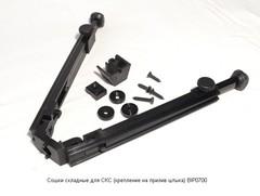 Сошки складные для ОП-СКС/ВПО-208 от ATI