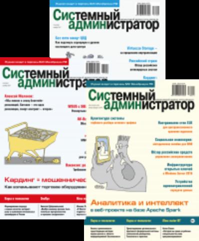 Подписка на печатную версию журнала «Системный администратор» 01-06/2020